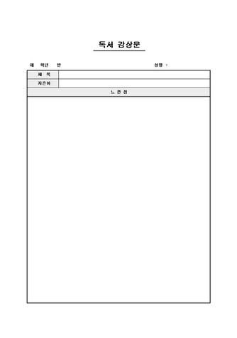 독서감상문(기본서식) - 섬네일 1page