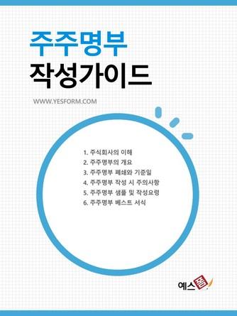 주주명부 작성가이드 - 섬네일 1page