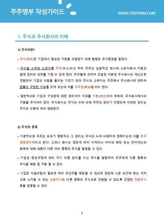 주주명부 작성가이드 - 섬네일 2page