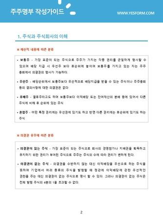 주주명부 작성가이드 - 섬네일 3page