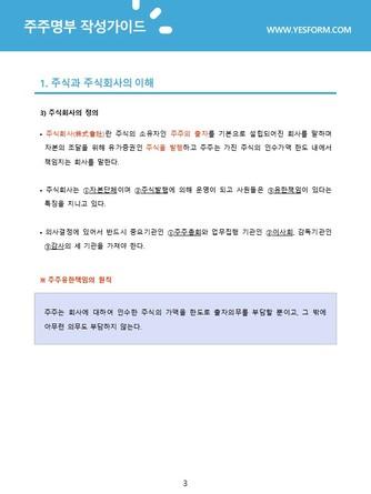 주주명부 작성가이드 - 섬네일 4page