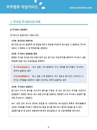 주주명부 작성가이드 - 섬네일 5page