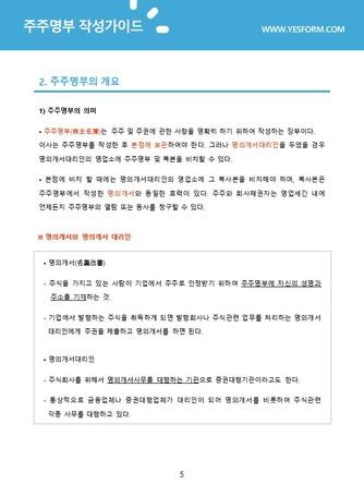 주주명부 작성가이드 - 섬네일 6page