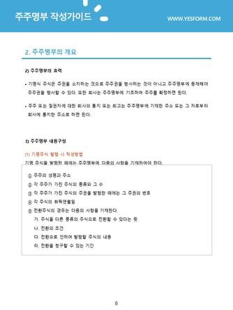 주주명부 작성가이드 - 섬네일 7page