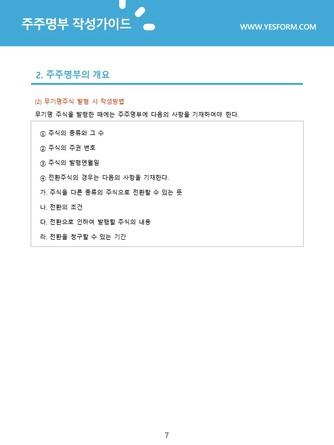 주주명부 작성가이드 - 섬네일 8page