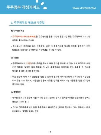 주주명부 작성가이드 - 섬네일 9page
