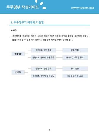 주주명부 작성가이드 - 섬네일 10page