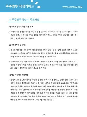주주명부 작성가이드 - 섬네일 11page