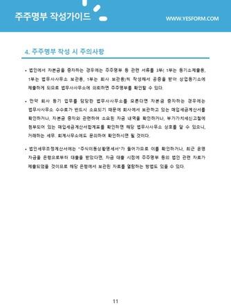 주주명부 작성가이드 - 섬네일 12page