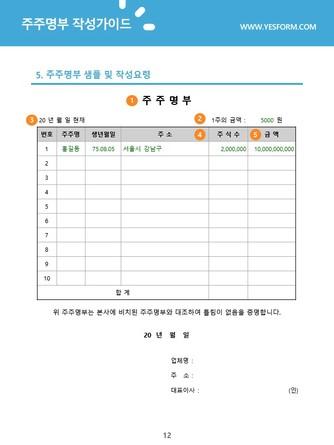 주주명부 작성가이드 - 섬네일 13page