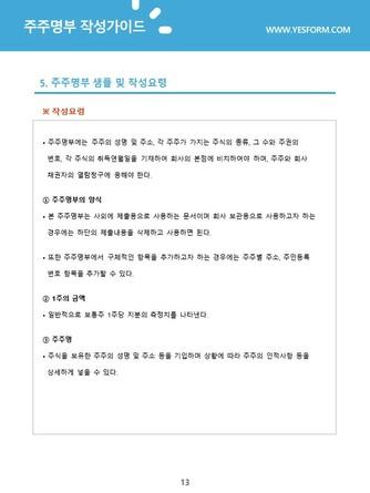 주주명부 작성가이드 - 섬네일 14page