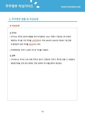 주주명부 작성가이드 - 섬네일 15page