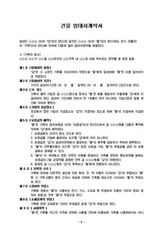 임대차계약서(연대보증인 및 주택내 부속체 일체를 사용할 경우) - 섬네일 1page