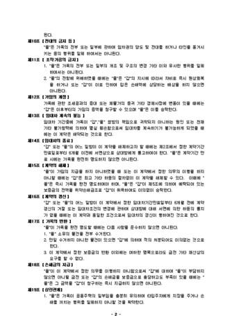 임대차계약서(연대보증인 및 주택내 부속체 일체를 사용할 경우) - 섬네일 2page