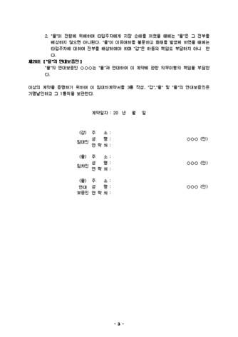 임대차계약서(연대보증인 및 주택내 부속체 일체를 사용할 경우) - 섬네일 3page