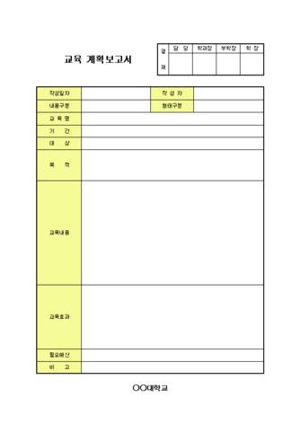 교육 계획보고서 - 섬네일 1page