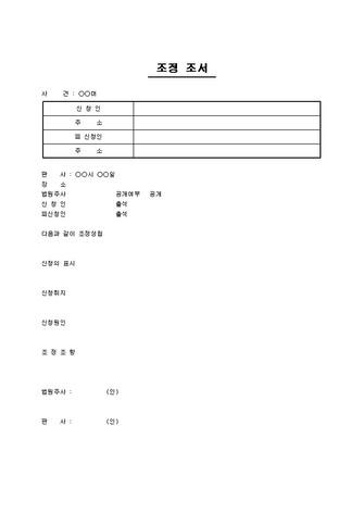 조정조서(양식샘플) - 섬네일 1page