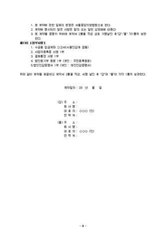[2021년] 물품 공급계약서 - 섬네일 3page