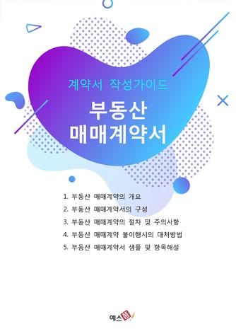 부동산 매매계약서 작성가이드 - 섬네일 1page