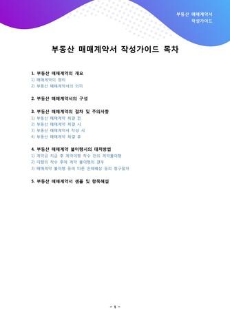 부동산 매매계약서 작성가이드 - 섬네일 2page