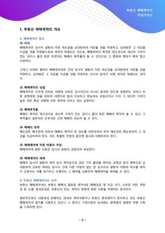 부동산 매매계약서 작성가이드 - 섬네일 3page