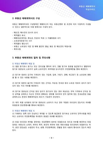 부동산 매매계약서 작성가이드 - 섬네일 4page