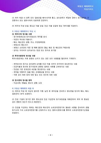 부동산 매매계약서 작성가이드 - 섬네일 5page