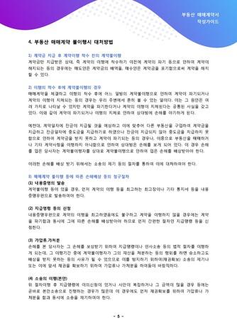 부동산 매매계약서 작성가이드 - 섬네일 6page
