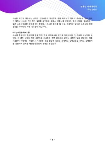 부동산 매매계약서 작성가이드 - 섬네일 7page
