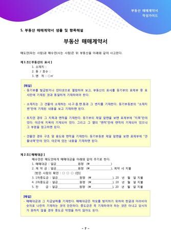 부동산 매매계약서 작성가이드 - 섬네일 8page
