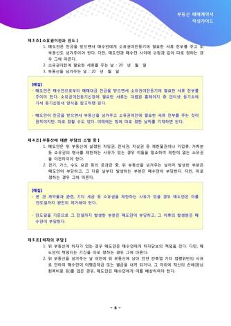 부동산 매매계약서 작성가이드 - 섬네일 9page