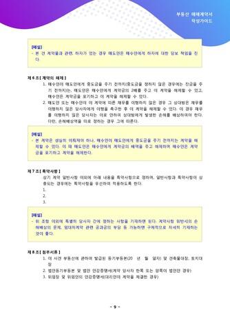 부동산 매매계약서 작성가이드 - 섬네일 10page