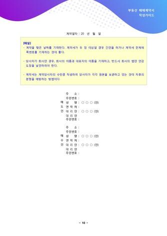 부동산 매매계약서 작성가이드 - 섬네일 11page