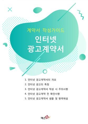 인터넷 광고계약서 작성가이드 - 섬네일 1page