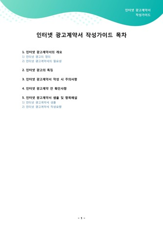 인터넷 광고계약서 작성가이드 - 섬네일 2page