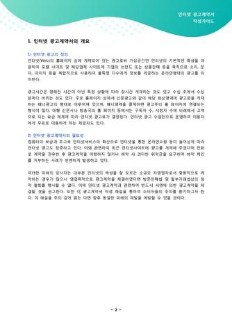 인터넷 광고계약서 작성가이드 - 섬네일 3page