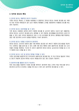 인터넷 광고계약서 작성가이드 - 섬네일 4page