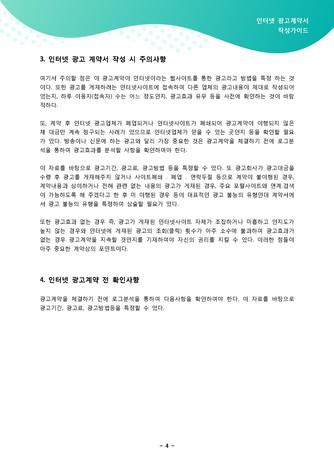 인터넷 광고계약서 작성가이드 - 섬네일 5page