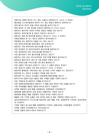 인터넷 광고계약서 작성가이드 - 섬네일 6page