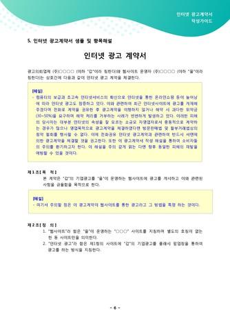 인터넷 광고계약서 작성가이드 - 섬네일 7page