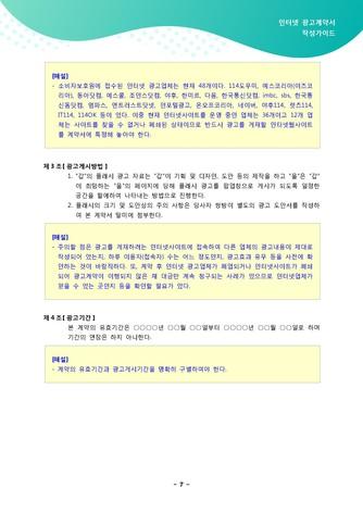 인터넷 광고계약서 작성가이드 - 섬네일 8page