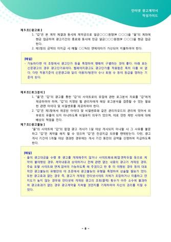 인터넷 광고계약서 작성가이드 - 섬네일 9page