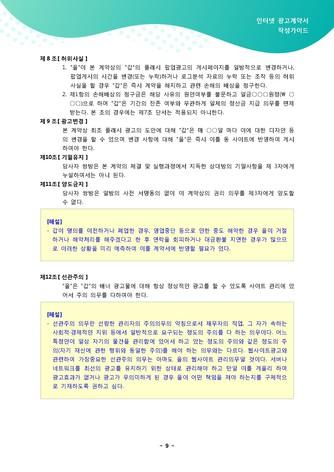 인터넷 광고계약서 작성가이드 - 섬네일 10page