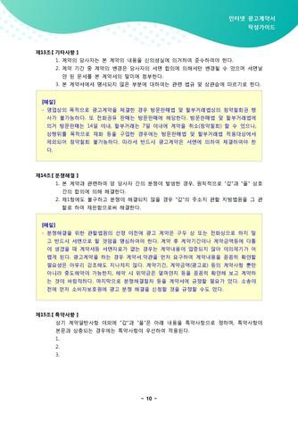 인터넷 광고계약서 작성가이드 - 섬네일 11page