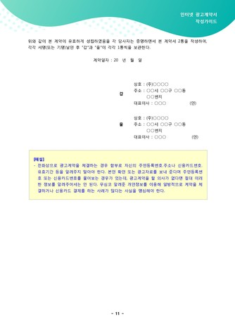 인터넷 광고계약서 작성가이드 - 섬네일 12page