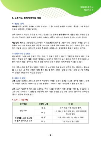 교통사고합의서 작성가이드 - 섬네일 3page