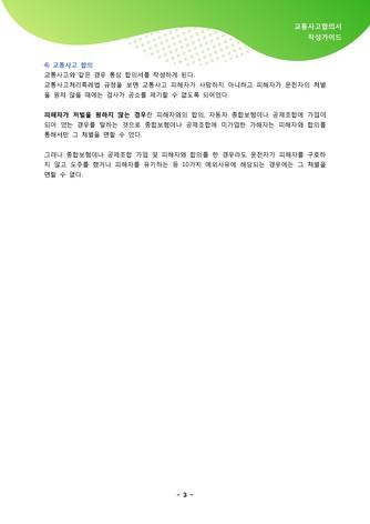 교통사고합의서 작성가이드 - 섬네일 4page