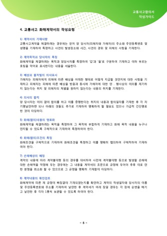교통사고합의서 작성가이드 - 섬네일 6page