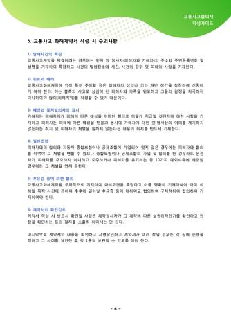 교통사고합의서 작성가이드 - 섬네일 7page