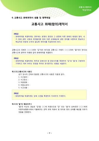 교통사고합의서 작성가이드 - 섬네일 8page